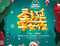 圣诞平安夜活动海报设计PSD模板