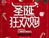 圣诞狂欢购海报设计PSD源文件