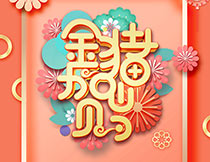 2019金猪贺岁海报设计PSD模板