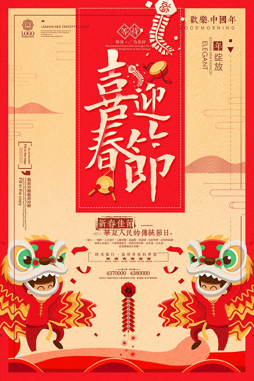 2019喜迎春节海报设计PSD模板
