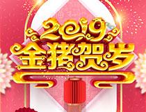 2019金猪贺岁宣传海报PSD素材