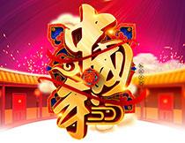 2019猪年中国年海报设计PSD素材