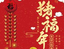 2019福猪年宣传单设计PSD素材