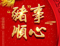 2019猪事顺心宣传海报PSD素材