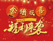 2019金猪报喜海报设计PSD素材