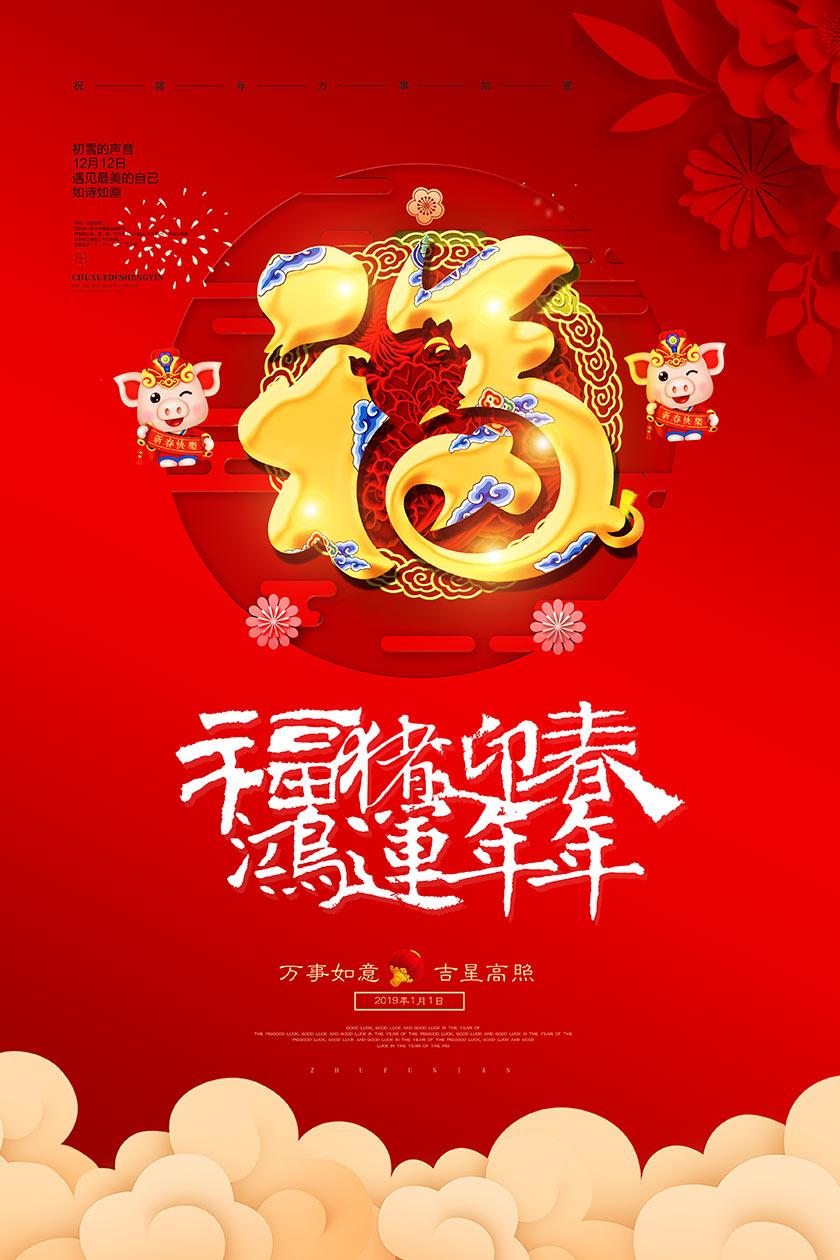 2019福猪迎春海报设计PSD素材