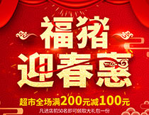 2019福猪迎春惠海报设计PSD素材