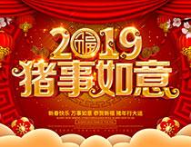 2019猪年行大运海报设计PSD素材