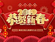 恭贺新春猪年海报设计模板PSD素材