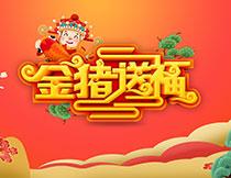 金猪送福猪年海报模板PSD素材