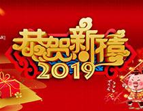 2019恭贺新禧猪年海报PSD素材