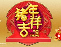 猪年吉祥新春活动海报PSD模板