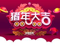 猪年大吉活动海报设计模板PSD素材