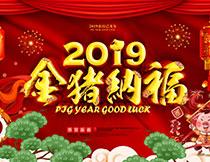 2019金猪纳福海报模板PSD素材