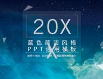 蓝色简洁风格商务通用PPT模板