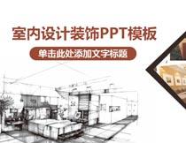 室内装修设计项目展示PPT模板