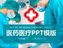 蓝色医疗主题工作汇报PPT模板