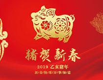 2019猪年贺新春海报设计PSD模板
