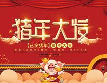 2019猪年大吉海报模板PSD素材