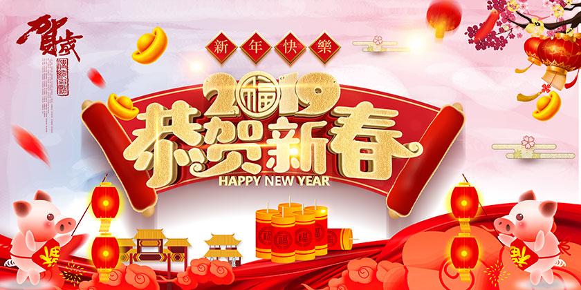 2019恭贺新春猪年海报PSD模板