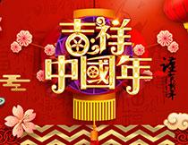 2019吉祥中国年海报设计PSD素材