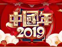 2019中国年海报设计PSD模板