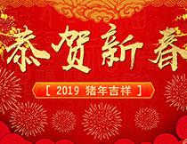 2019恭贺新春猪年海报设计PSD模板