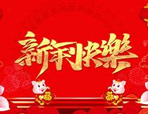 猪年新年快乐海报设计PSD模板