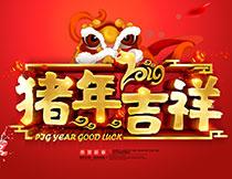 2019猪年吉祥海报模板PSD素材
