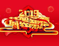 2019猪年恭贺新禧海报PSD素材