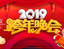 2019猪年跨年晚会海报PSD模板