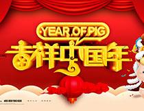 2019吉祥中国年海报PSD模板