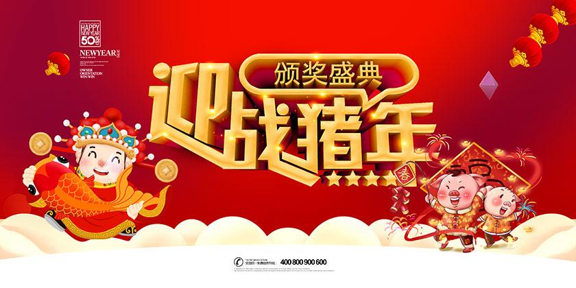 2019赢战猪年海报设计PSD素材