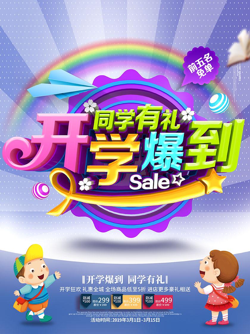 开学季商场促销海报模板PSD素材