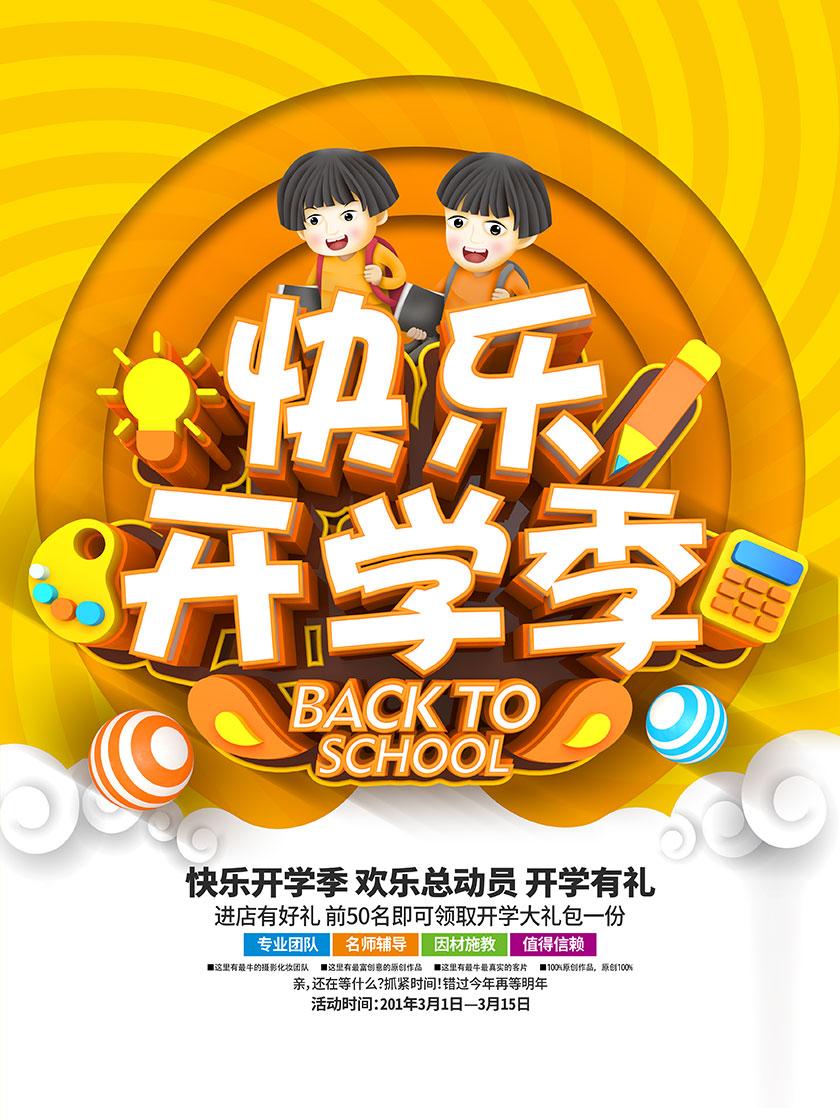 快乐开学季活动海报PSD模板