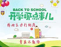 开学季服装促销海报PSD素材