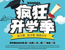 开学季全场文具促销海报PSD素材