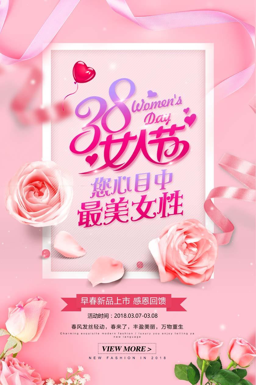 38妇女节感恩促销海报PSD模板