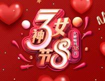 38女神节促销海报模板PSD素材