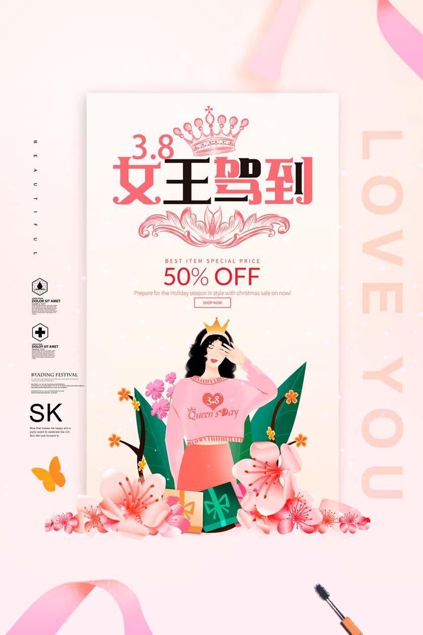 38女王节海报设计模板PSD素材