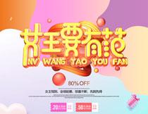38妇女节商场促销海报PSD素材