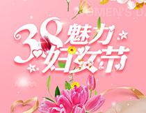 38魅力妇女节海报设计PSD模板