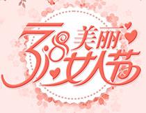 38美丽女人节海报设计PSD模板