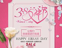38女神节促销海报模板PSD模板