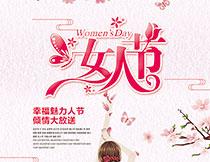 38妇女节商场促销海报PSD模板