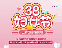 38妇女节商场满减活动海报PSD模板