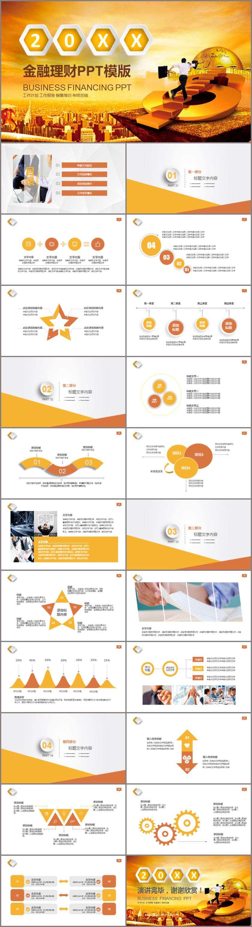 金色大气金融投资理财类PPT模板