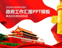 红色喜庆政府工作汇报PPT模板