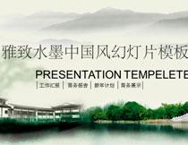 中国风水墨主题工作汇报PPT模板