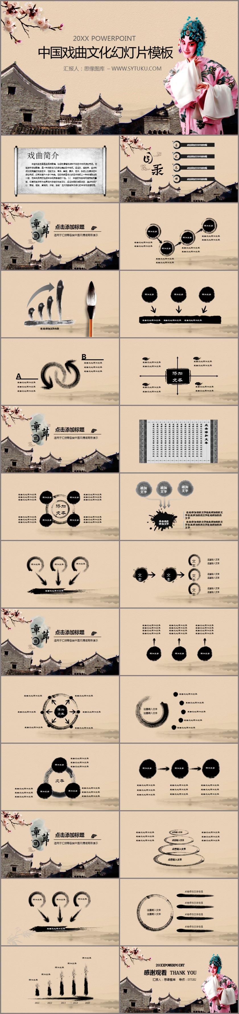 国戏曲文化幻灯片PPT模板